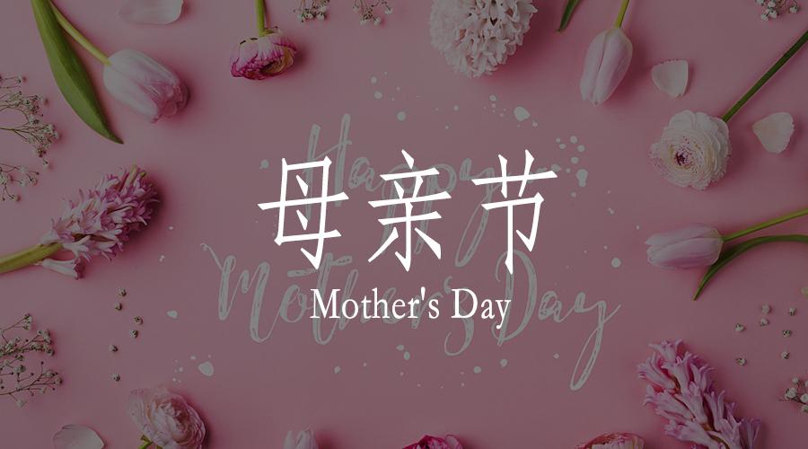 致敬每一位了不起的母亲