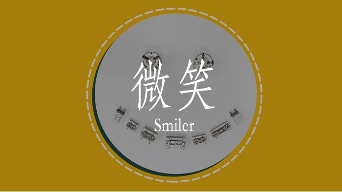 微笑让生活更美好