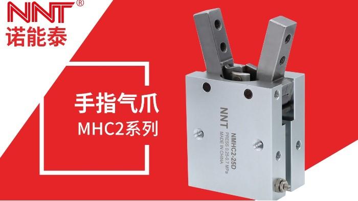 气爪(支点开闭型)NMHC2系列
