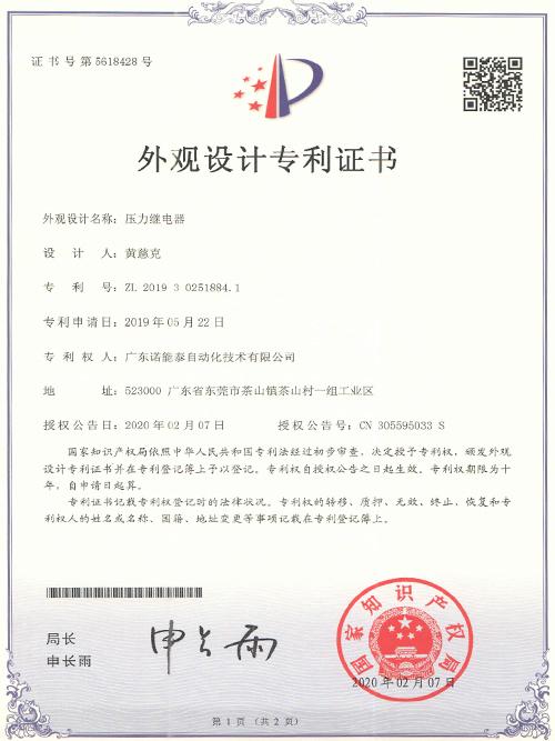 诺能泰外观设计专利证书(压力继电器)