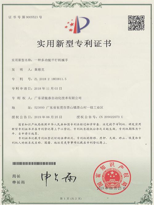 诺能泰实用新型专利证书(多功能平行机械手)