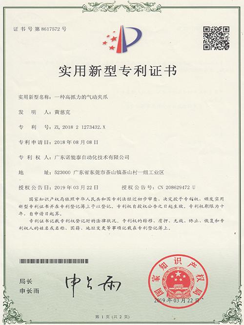 实用新型专利证书(高抓力气动夹爪)