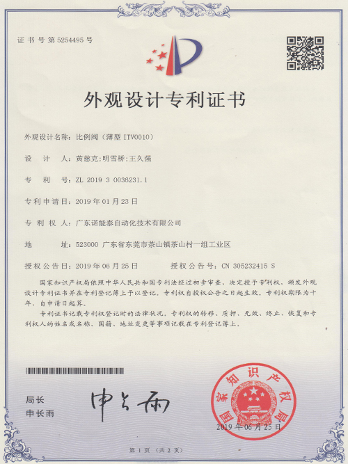 诺能泰外观专利设计证书(薄型比例阀)