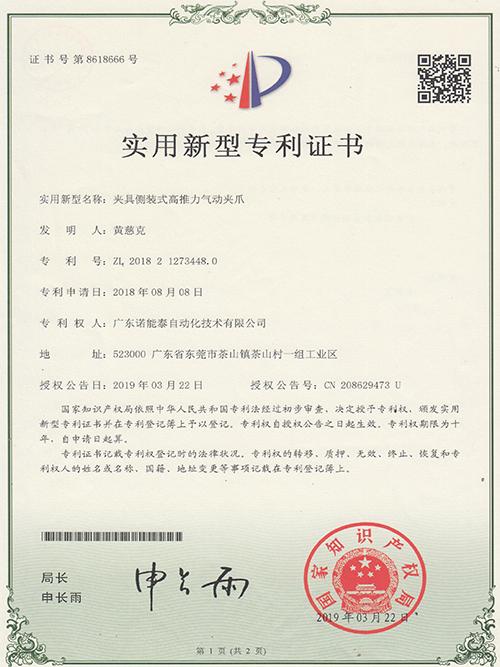 实用新型专利证书(夹具侧装式高推力气动夹爪)