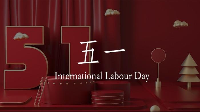 劳动节,致敬热爱生活的你