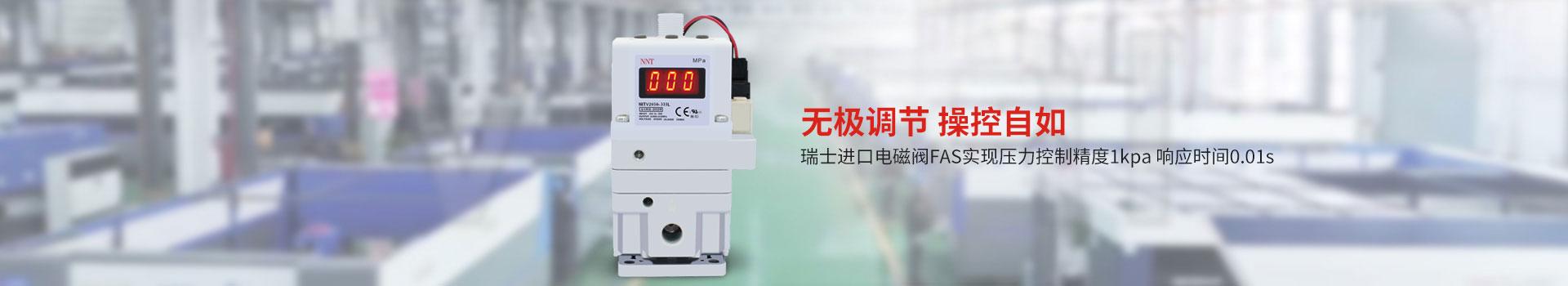 诺能泰电气比例阀体积小   重量轻  响应时间0.01s   可远程控制