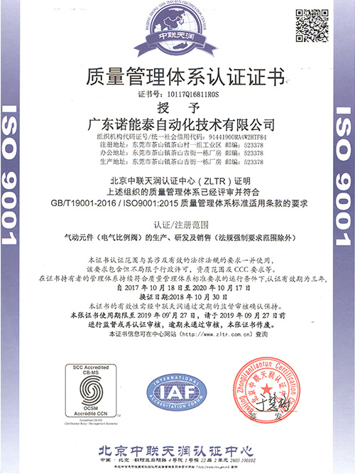 诺能泰ISO9001认证证书