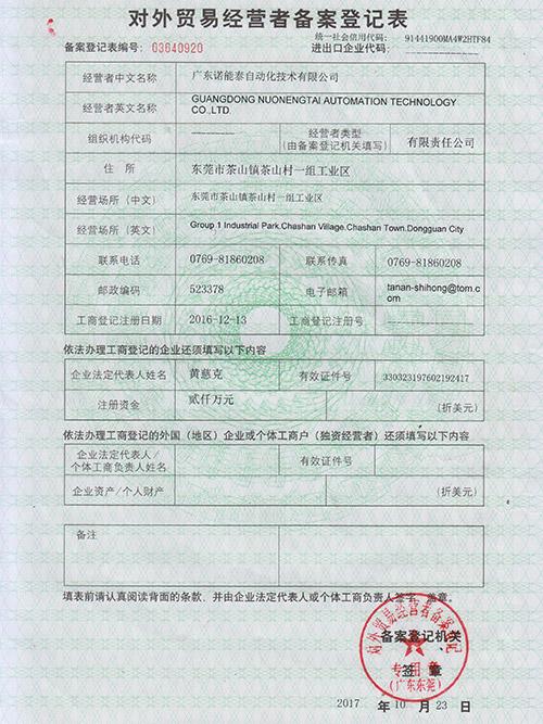 诺能泰-对外贸易经营者备案登记表