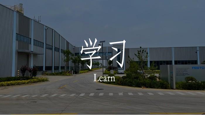 """走访""""自动化与工业技术领袖""""费斯托(Festo)全球生产中心"""