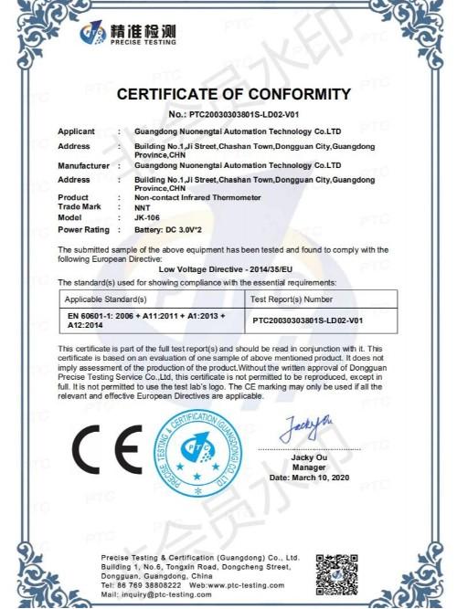 红外线体温枪CE证书