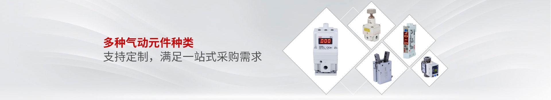 诺能泰多种气动元件种类 支持定制,满足一站式采购需求