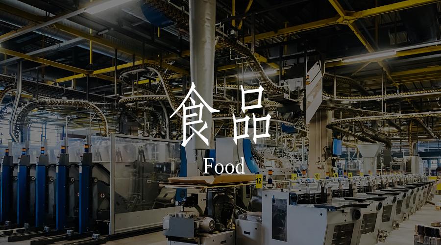 气动应用之食品机械