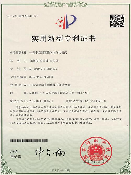 诺能泰-实用新型专利证书(电气比例阀)