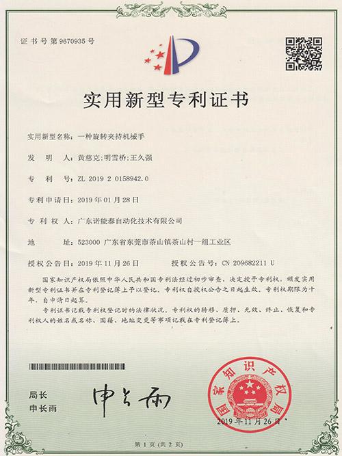 诺能泰-实用新型专利证书(机械手)