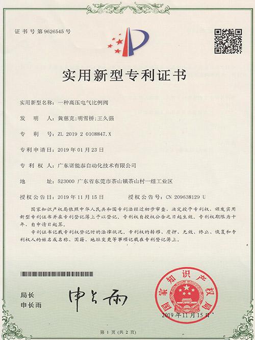 诺能泰-实用新型专利证书(高压电气比例阀)