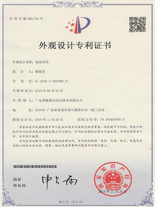 诺能泰-外观设计专利证书(电动夹爪)