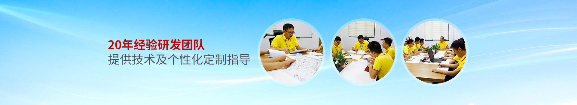 诺能泰20年经验研发团队 提供技术及个性化定制指导