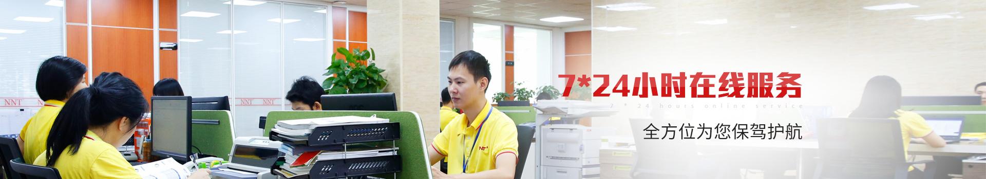 诺能泰7*24小时在线服务 全方位为您保驾护航
