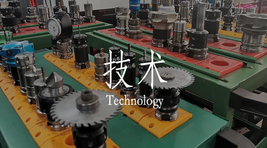 技术创新:服务更多制造业创造价值