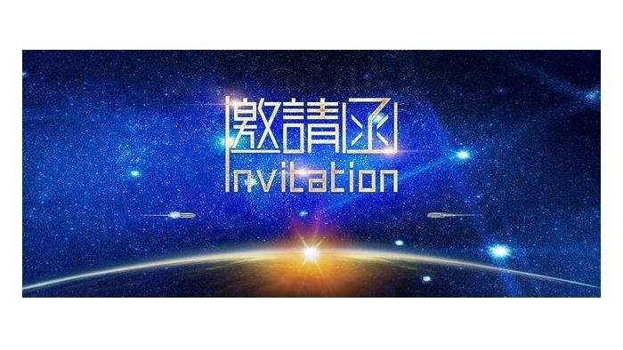 【展会邀请】第五届中国(广州)国际跨境电商展暨跨境商品展览会